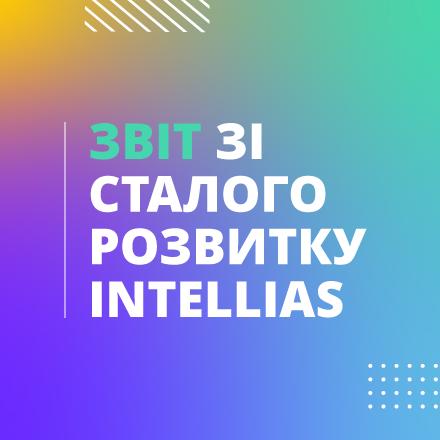 Новини і акції Intellias у Львові, Києві, Харкові, Одесі, Івано-Франківську | Intellias
